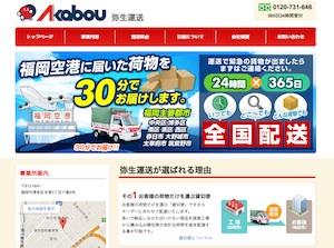 福岡空港近辺で緊急配送・引越し・貸切便・航空便のご用命でしたらイメージ